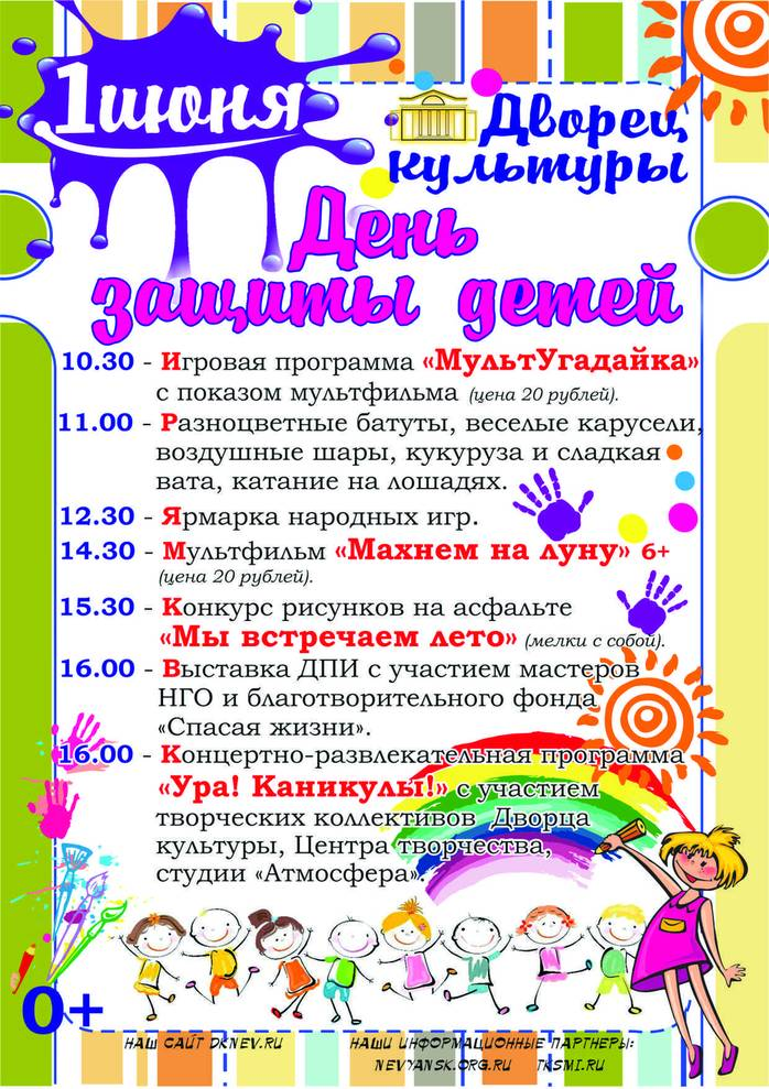 программа карусель на 1 июня