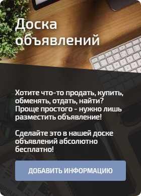 Доска объявлений сайт с дпс дать объявление в газету вперед артемовск